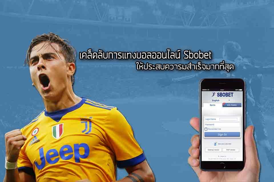 เคล็ดลับการแทงบอลออนไลน์ Sbobet ให้ประสบควารมสำเร็จมากที่สุด